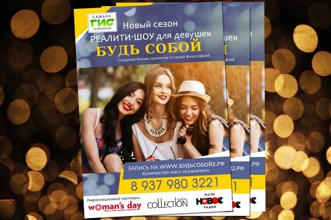 Дизайн плакаты, афиши, постер 67 - kwork.ru