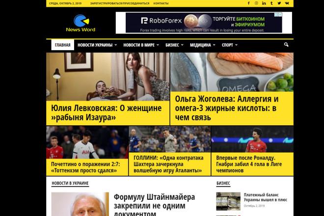 Создам автонаполняемый сайт на WordPress, Pro-шаблон в подарок 11 - kwork.ru
