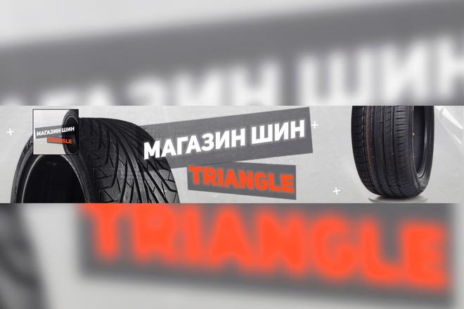 Оформление канала на YouTube, Шапка для канала, Аватарка для канала 4 - kwork.ru