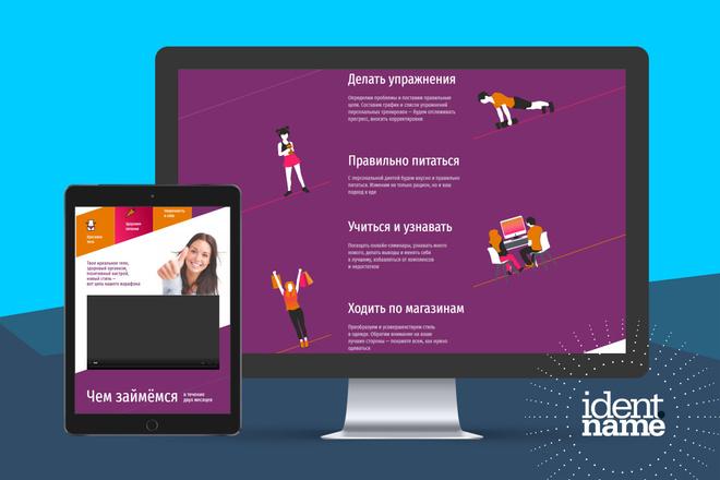 8 разделов лендинга - готовый сайт на Tilda. Быстрый запуск от 1 дня 20 - kwork.ru