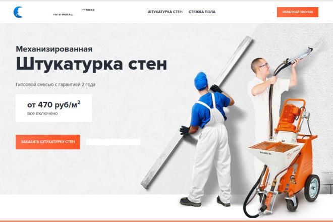 Скопирую страницу любой landing page с установкой панели управления 82 - kwork.ru