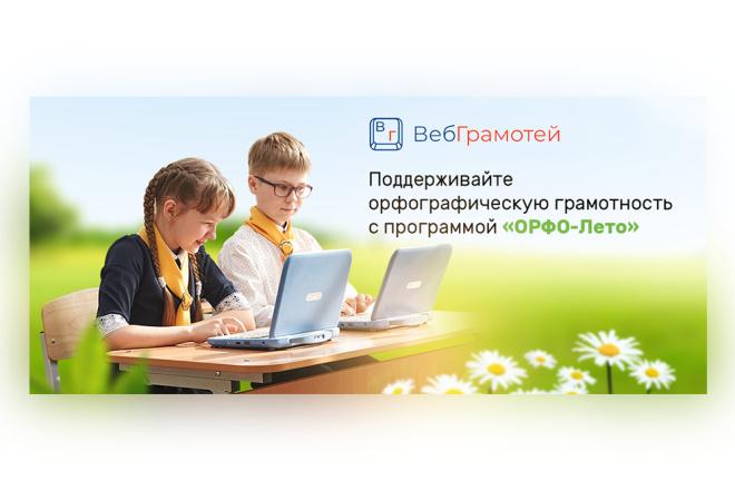 Сделаю качественный баннер 18 - kwork.ru