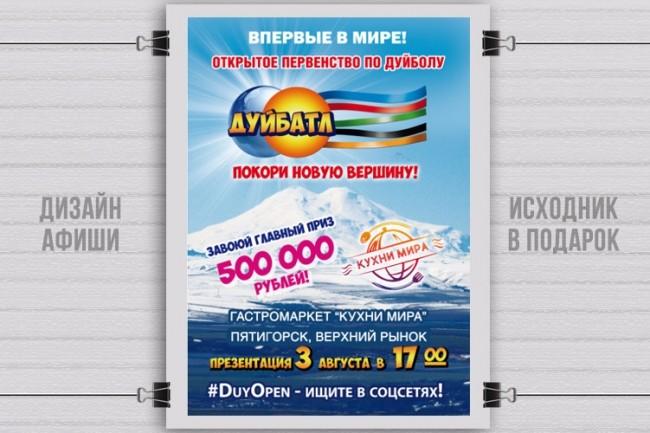Разработаю дизайн рекламного постера, афиши, плаката 67 - kwork.ru