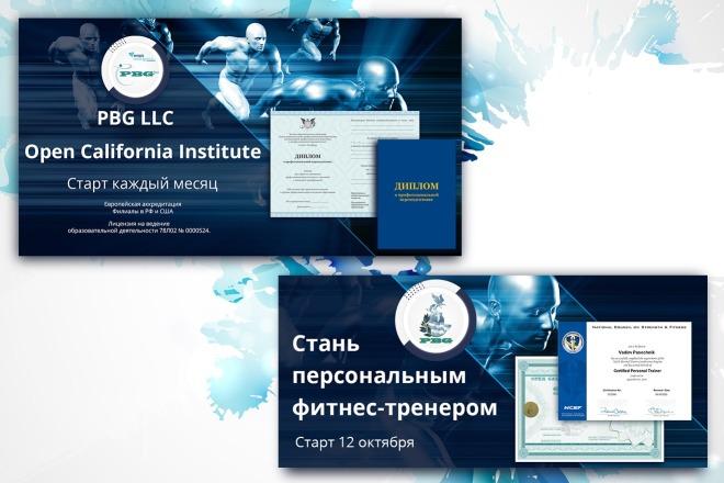 Статичные баннеры для рекламы в соц сети 25 - kwork.ru