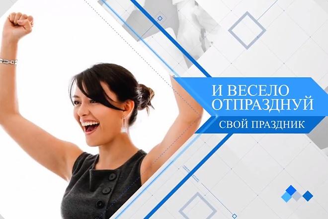 Поздравительный ролик к любому празднику 2 - kwork.ru