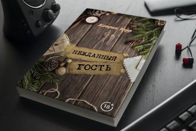 Создам обложку на книгу 5 - kwork.ru