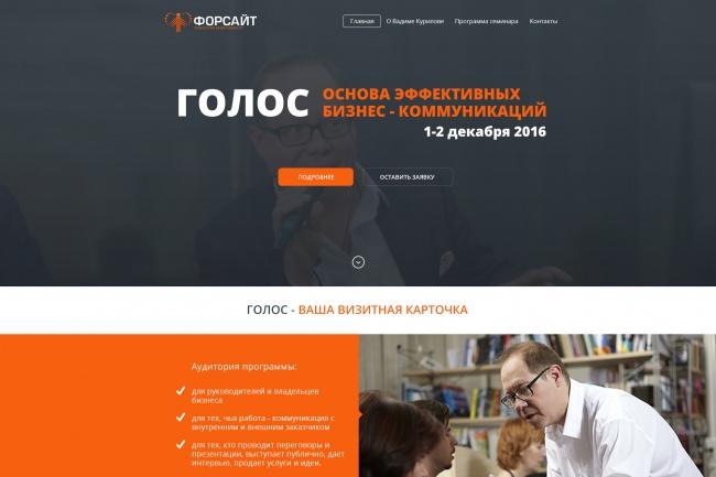Сделаю дизайн лендинга 15 - kwork.ru