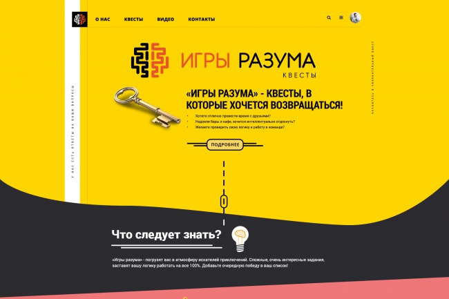 Сделаю дизайн лендинга 13 - kwork.ru