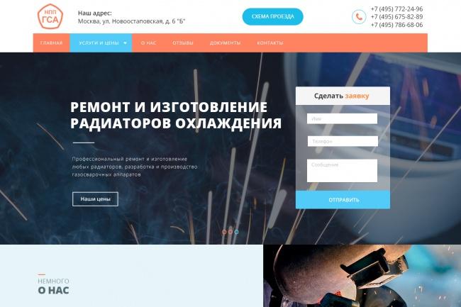 Сделаю дизайн лендинга 11 - kwork.ru