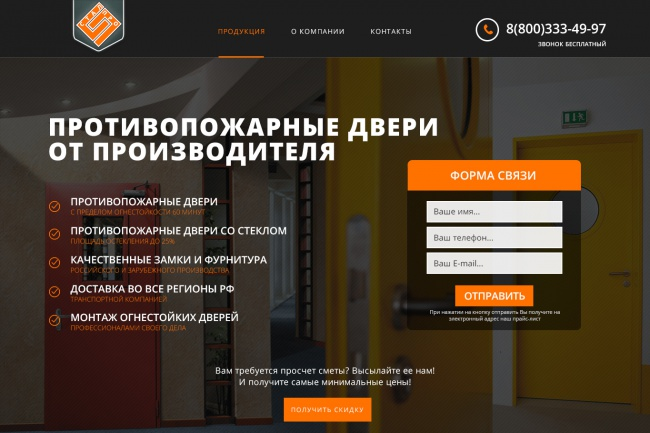Сделаю дизайн лендинга 10 - kwork.ru