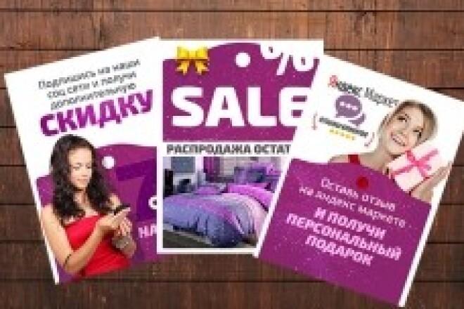 Изготовлю 4 интернет-баннера, статика.jpg Без мертвых зон 72 - kwork.ru