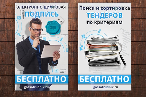 Изготовлю 4 интернет-баннера, статика.jpg Без мертвых зон 88 - kwork.ru
