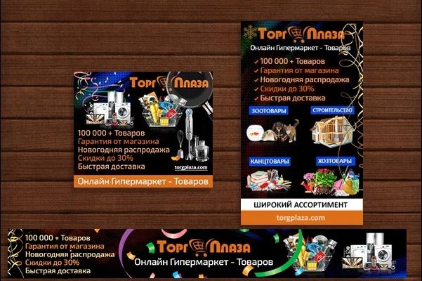 Изготовлю 4 интернет-баннера, статика.jpg Без мертвых зон 70 - kwork.ru