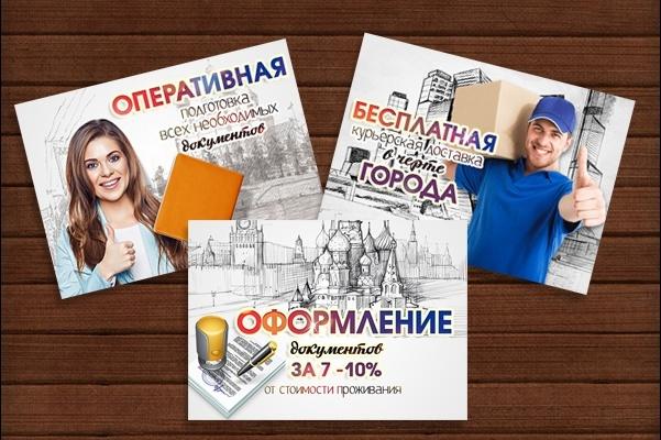 Изготовлю 4 интернет-баннера, статика.jpg Без мертвых зон 76 - kwork.ru