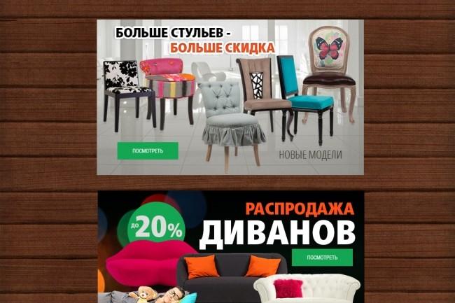Изготовлю 4 интернет-баннера, статика.jpg Без мертвых зон 64 - kwork.ru