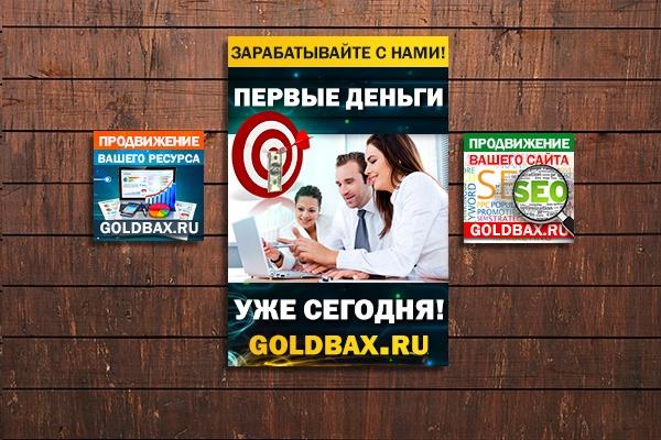 Изготовлю 4 интернет-баннера, статика.jpg Без мертвых зон 86 - kwork.ru