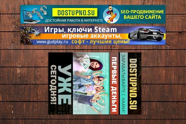 Изготовлю 4 интернет-баннера, статика.jpg Без мертвых зон 85 - kwork.ru