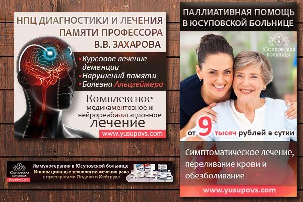 Изготовлю 4 интернет-баннера, статика.jpg Без мертвых зон 84 - kwork.ru