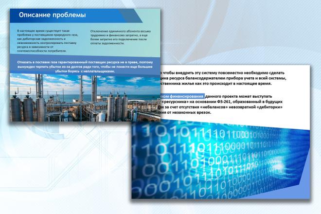 Сделаю презентацию в MS PowerPoint 36 - kwork.ru