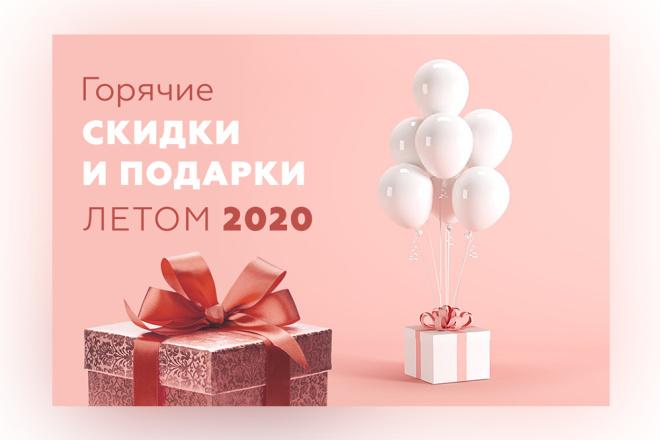 Сделаю качественный баннер 12 - kwork.ru