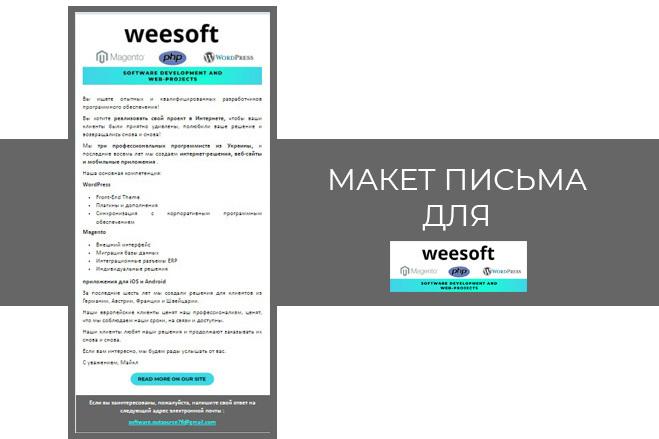 Создам красивое HTML- email письмо для рассылки 15 - kwork.ru
