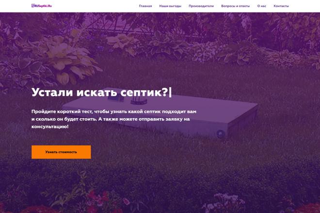 Создание современного лендинга на конструкторе Тильда 43 - kwork.ru