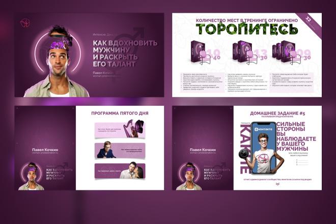 Оформление презентации товара, работы, услуги 11 - kwork.ru