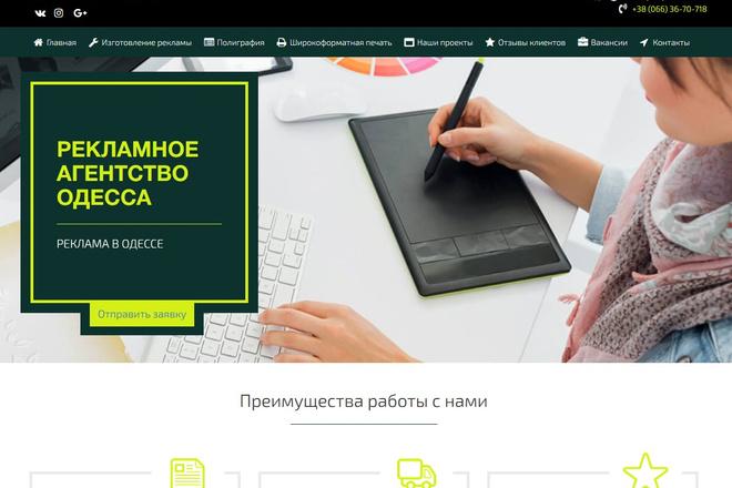 Копирование сайтов практически любых размеров 22 - kwork.ru