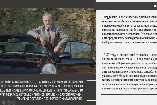 Презентация в Power Point, Photoshop 71 - kwork.ru