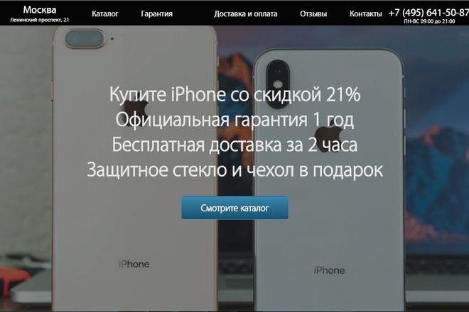 Копия товарного лендинга плюс Мельдоний 55 - kwork.ru