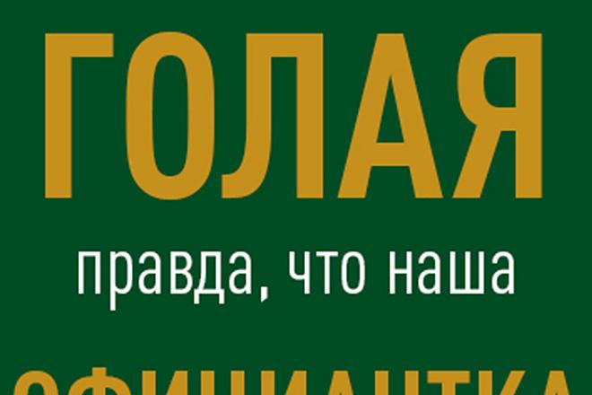Дизайн афиш 1 - kwork.ru