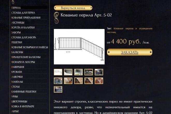 Внесу правки на лендинге.html, css, js 5 - kwork.ru