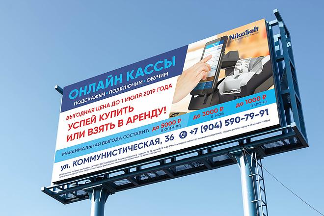 Дизайн наружной рекламы 29 - kwork.ru