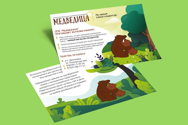 Дизайн двухсторонней листовки с исходниками 5 - kwork.ru