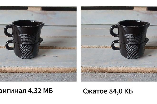 Ресайз фото. Уменьшение веса картинки без потери качества 11 - kwork.ru