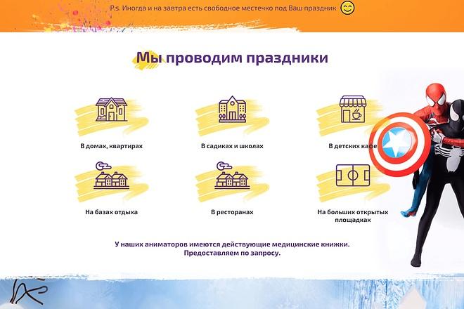 Вёрстка сайтов по доступной цене 185 - kwork.ru
