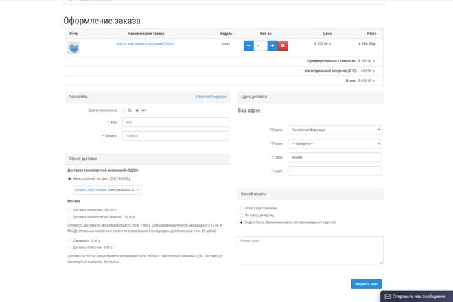 Установлю интернет-магазин OpenCart за 1 день 1 - kwork.ru