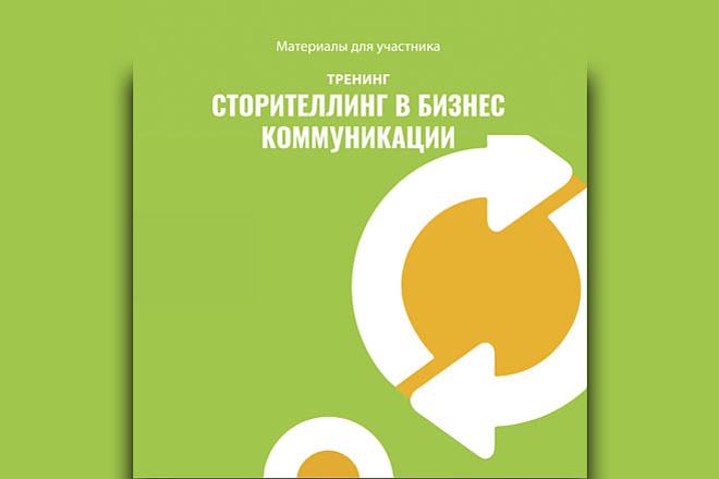 Сделаю баннер для сайта 28 - kwork.ru