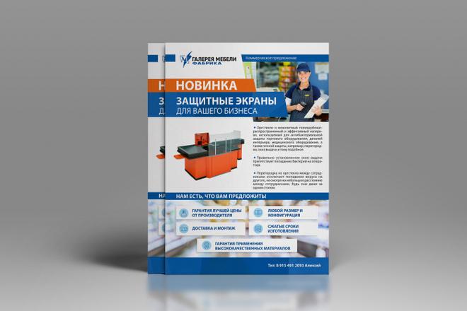Разработаю дизайн листовки, флаера 1 - kwork.ru