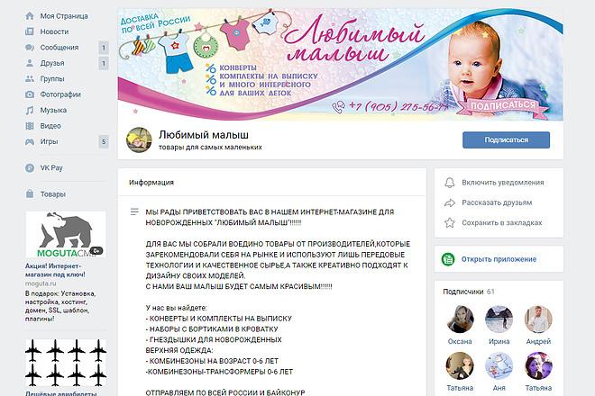 Оформление шапки ВКонтакте. Эксклюзивный конверсионный дизайн 15 - kwork.ru