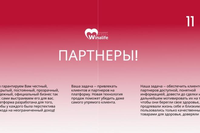 Стильный дизайн презентации 67 - kwork.ru