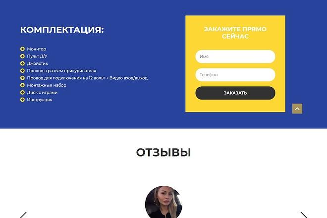 Сайт под ключ. Landing Page. Backend 198 - kwork.ru