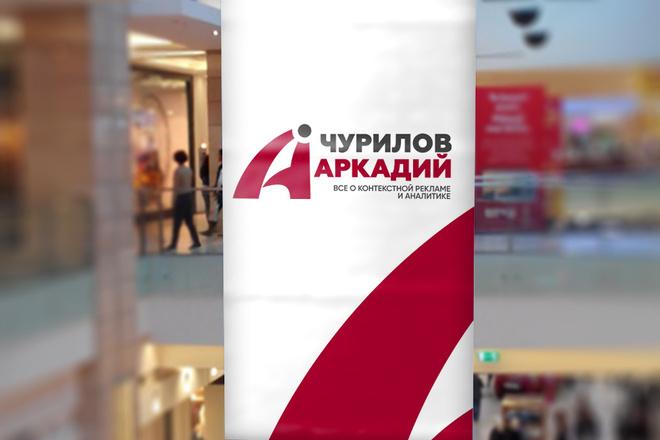 Разработаю современный логотип. Дизайн лого 51 - kwork.ru