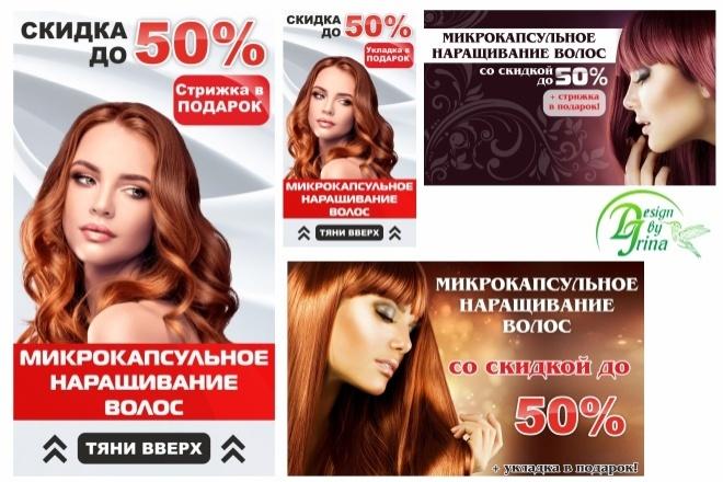 Рекламный баннер 80 - kwork.ru