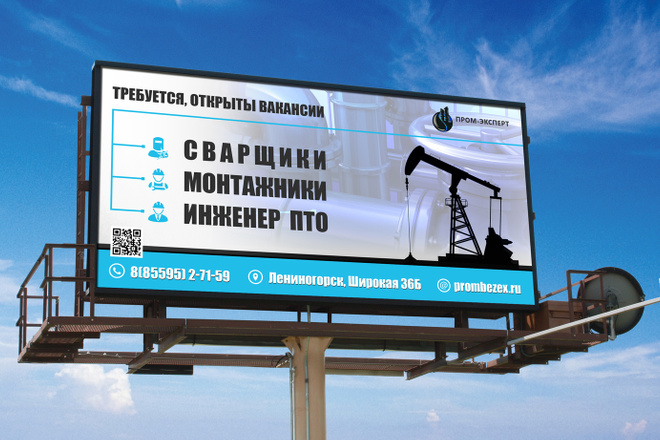 Разработаю дизайн билборда 11 - kwork.ru