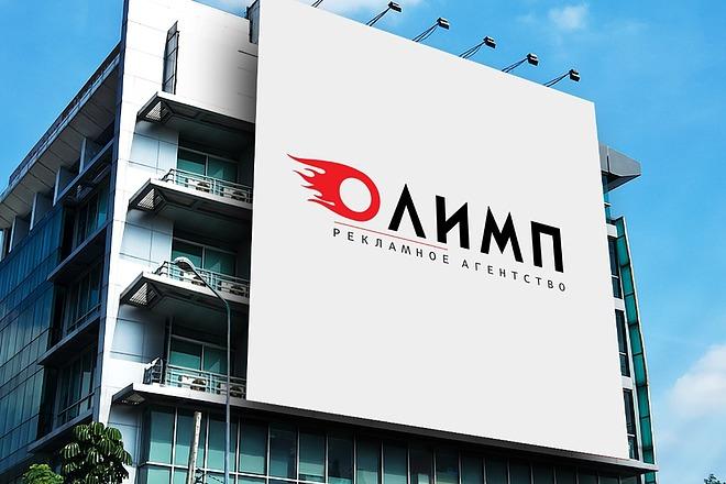 Нарисую удивительно красивые логотипы 102 - kwork.ru
