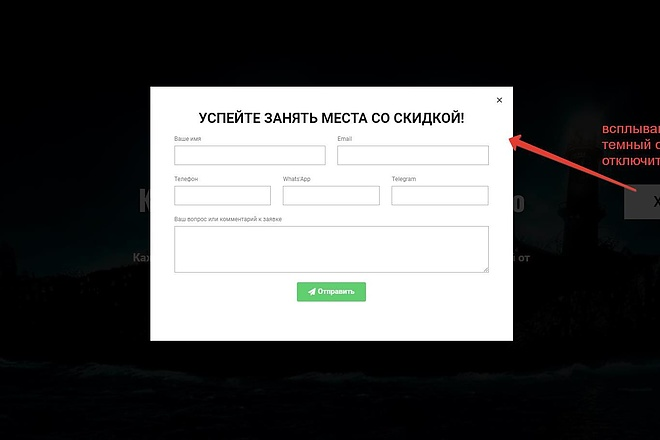 Лендинг для любых целей на Wordpress 23 - kwork.ru