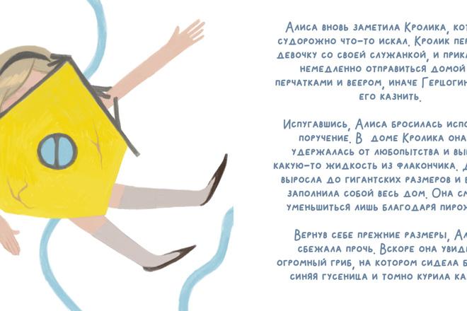 Иллюстрации для детской книги 3 - kwork.ru