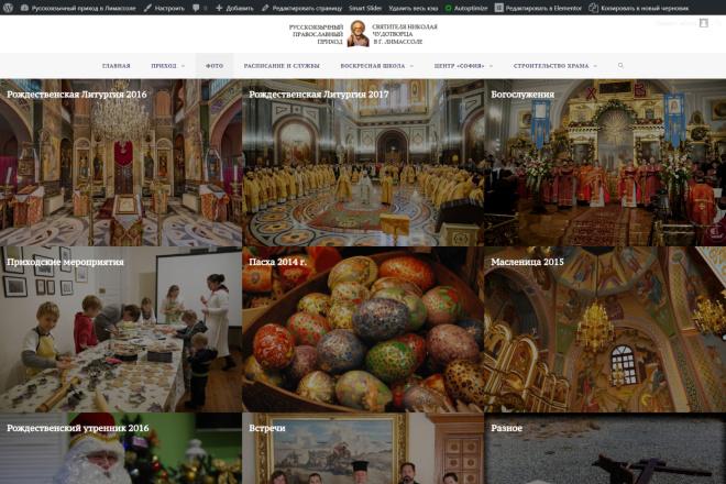 Создание отличного сайта на WordPress 31 - kwork.ru