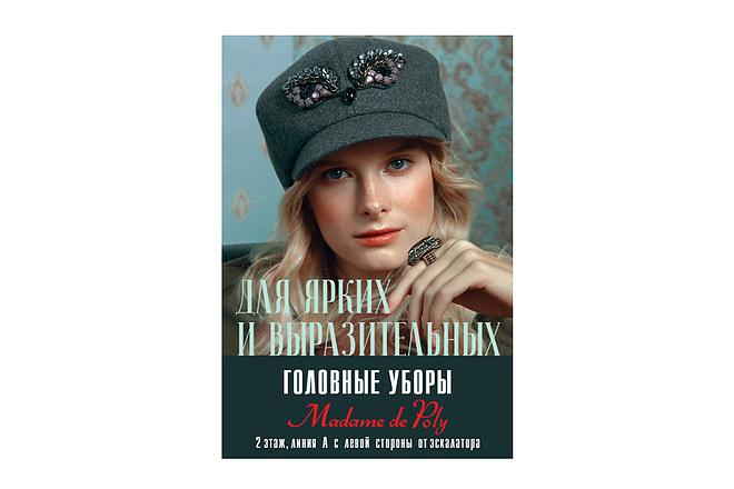 Профессиональный дизайн вашего билборда, штендера 16 - kwork.ru
